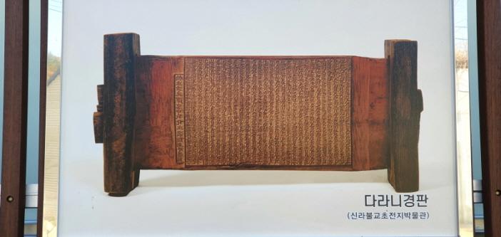2021년 설립될 신라불교발생지의 구미시 도개면   신라불교 초전지 박물관 !
